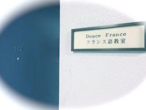これがお教室の入り口です。 わりとしっかりしたドアなので、なんとなく入りにくいかもしれませんが、お気軽にノックしてください。