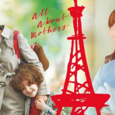 パリの家族たち:フランス映画紹介