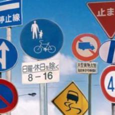 左車線、をフランス語で。道路標識をフランス語で言うと?:フランス語で日本のことを紹介しよう