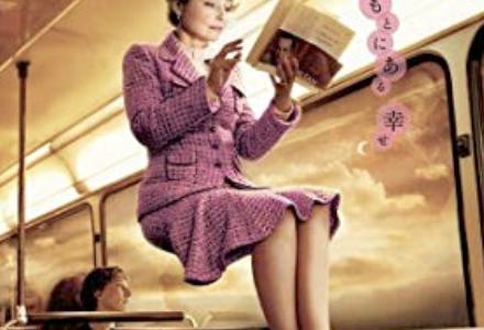 「地上5センチの恋心」:フランス映画クラス【おすすめフランス映画】