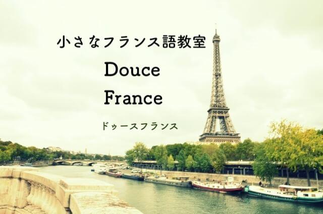 フランス語教室,教室名,フランスイメージ,パリ,エッフェル塔,douce,france
