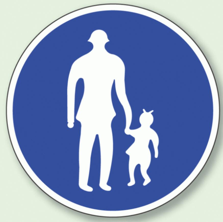 歩行者優先の道路標識