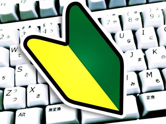 パソコンのキーボードと初心者マーク