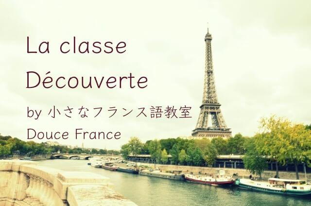 フランス文化・歴史から語学を学ぶ