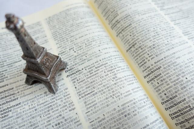 フランス語辞書とエッフェル塔ミニチュア