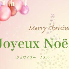 メリークリスマスをフランス語で【フランス人のクリスマスの過ごし方】