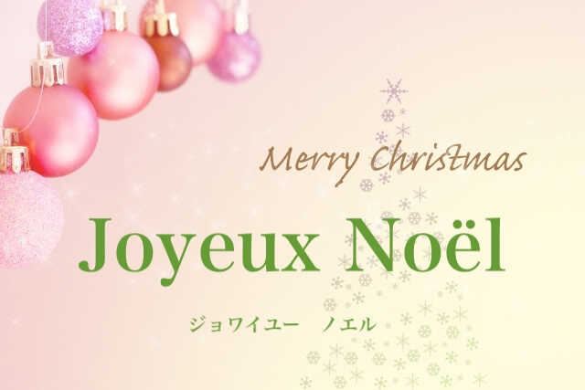 メリークリスマスmerry-christmasとjoyeux-noelの文字の入ったクリスマスカード