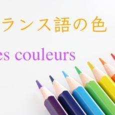 フランス語の色の名前・フレーズ例。音声で発音練習!【フランス語基礎】