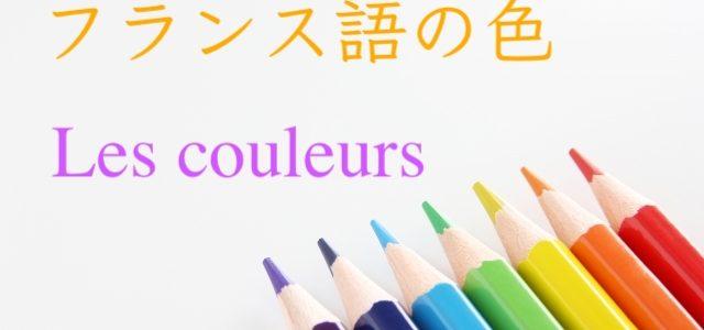 フランス語の色の名前を楽しく覚えよう!音声つき/例文/ニュアンスカラーの紹介も【フランス語基礎】