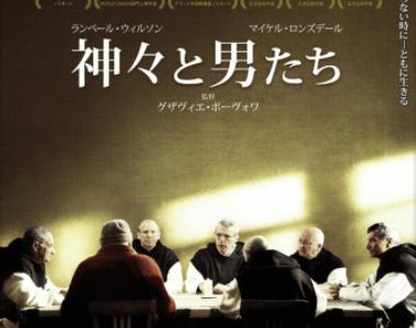 神々と男たち:おすすめフランス映画紹介