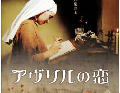 アヴリルの恋:フランス映画紹介