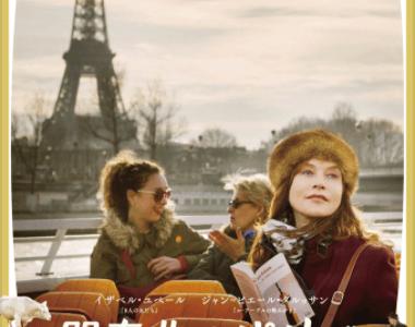「間奏曲はパリで」おすすめフランス映画