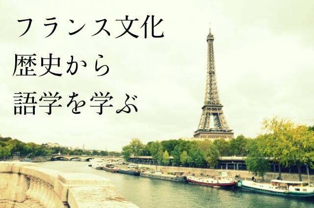 フランス文化・歴史を学ぶ