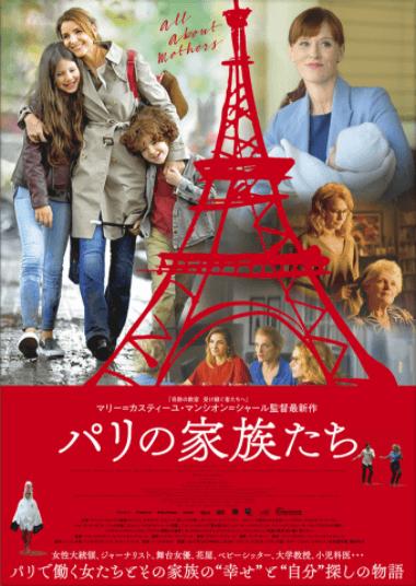 映画「パリの家族たち」のDVDジャケット