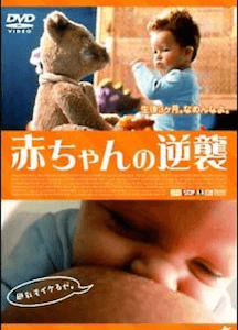 フランス映画「赤ちゃんの逆襲」子を持つ親には痛ーい話!コメディと割り切って楽しもう