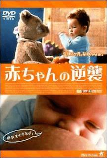フランス映画「赤ちゃんの逆襲」のDVD