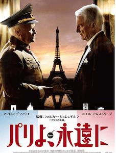 「パリよ、永遠に」おすすめフランス映画紹介