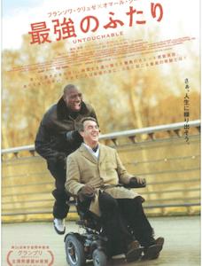 「最強のふたり」おすすめフランス映画