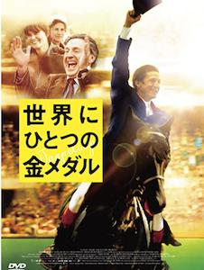 「世界にひとつの金メダル」おすすめフランス映画