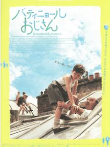 「バティニョールおじさん」おすすめフランス映画