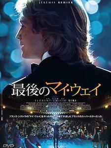 「最後のマイ・ウェイ」おすすめフランス映画