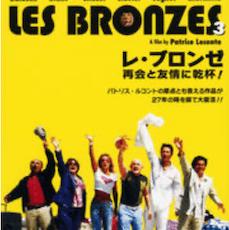 フランス映画「レ・ブロンゼ 再会と友情に乾杯」
