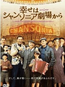 「幸せはシャンソニア劇場から」おすすめフランス映画
