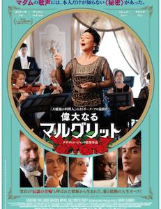 「偉大なるマルグリット」おすすめフランス映画