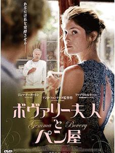 「ボヴァリー夫人とパン屋」おすすめフランス映画