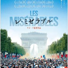 フランス映画「レ・ミゼラブル」現代フランスへの問題提起