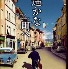 フランス映画「遥かな町へ」フランスでも人気の日本の漫画が原作。