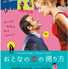 フランス映画「おとなの恋の測り方」勇気をもらえるラブコメディ
