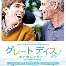 フランス映画「グレート・デイズ 夢に挑んだ父と子」スポ根×親子の絆。感動のストーリー