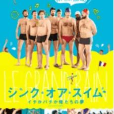 フランス映画「シンク・オア・スイム」冴えないおじさん達がシンクロに挑戦