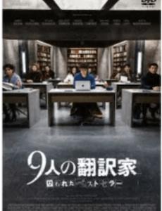 フランス映画「9人の翻訳家 囚われたベストセラー」