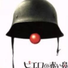 フランス映画「ピエロの赤い鼻」希望をくれた敵兵が教えてくれた、人間らしさとは。