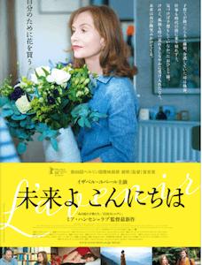 フランス映画「未来よ こんにちは」熟年離婚、その後の一人で生きる人生をしっとり描く。