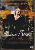 フランス映画「ボヴァリー夫人」
